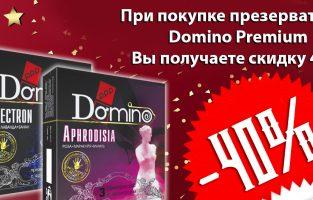 DOMINO Premium по сниженной на 40% цене