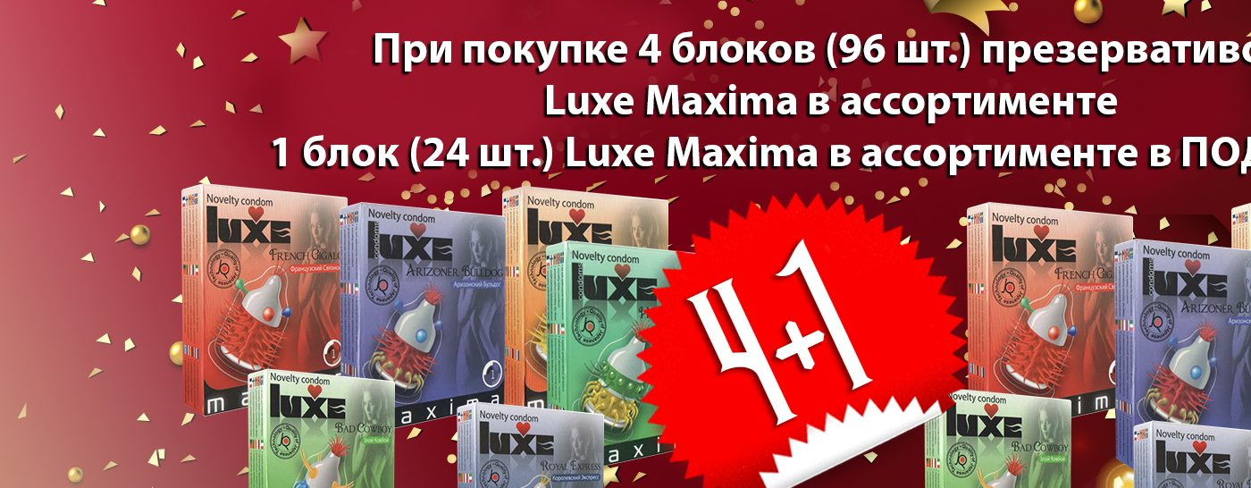 LUXE Maxima по специальной акции